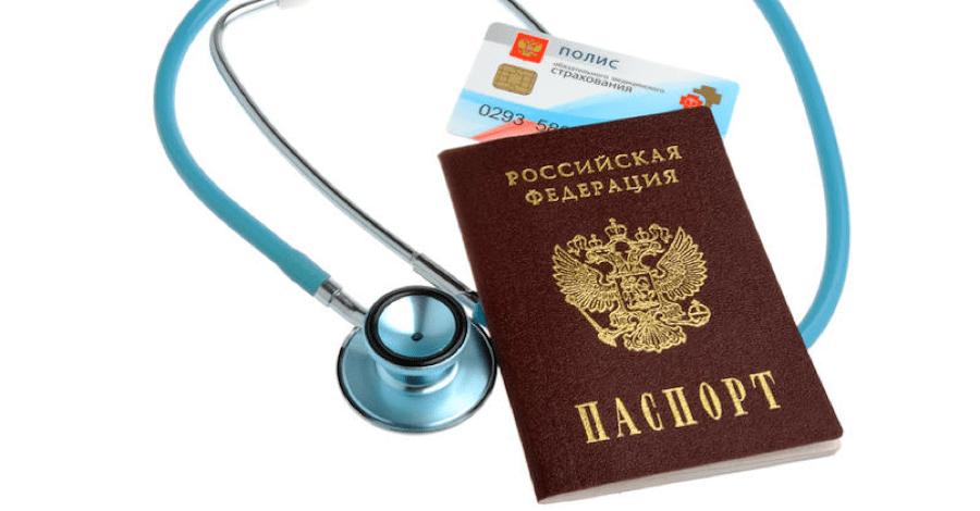 Граждане РФ получают полис ОМС один раз на всю жизнь