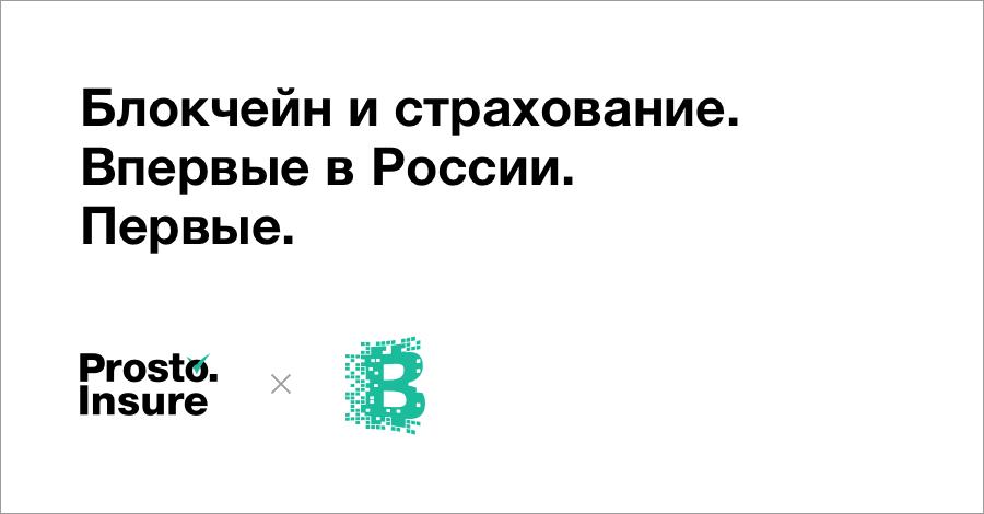 Впервые в России командой Prosto.Insure был реализован страховой проект на блокчейне Биткоина