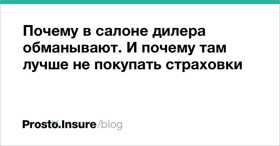 Покупая страховку у дилера вместе с машиной, вы не только можете переплатить несколько десятков тысяч рублей, но и лишиться своей скидки за безаварийное вождение